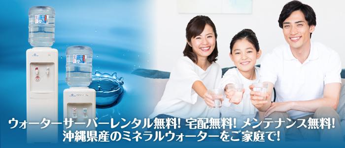 ウォーターサーバーレンタル沖縄健康社