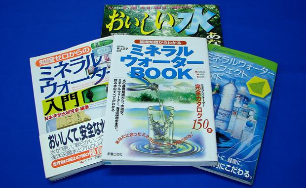七滝の水掲載書籍