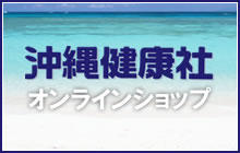 沖縄健康社オンラインショップ