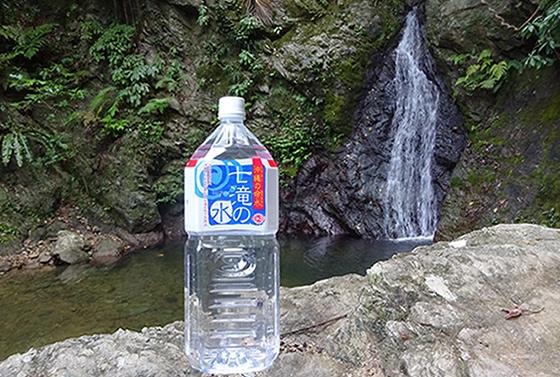 沖縄命水七滝の水