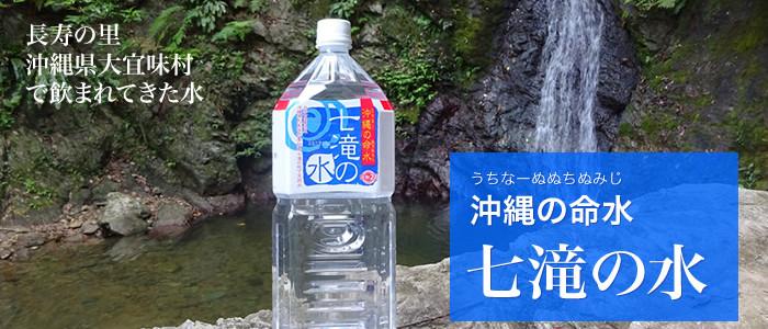 七滝の水、沖縄の長寿の里大宜味村のミネラルウォーター