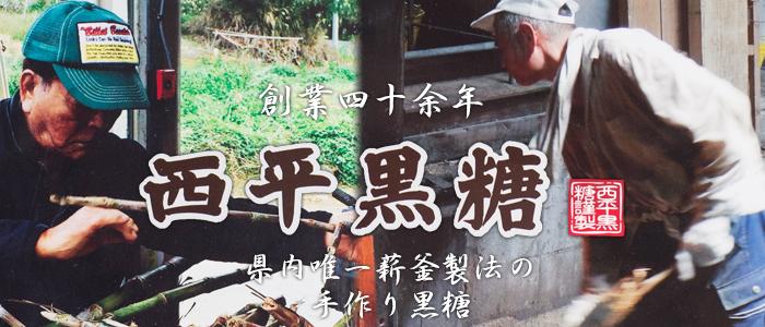 沖縄の黒糖、西平黒糖